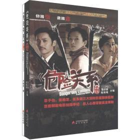<<危險關系>>解密手記-共二冊-隨書附贈拍攝花絮DVD