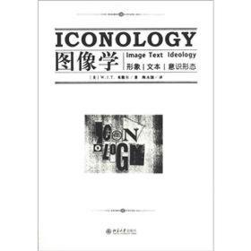 图像学:形象,文本,意识形态