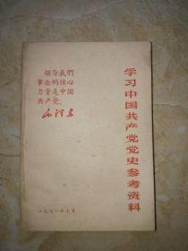 学习中国共产党党史参考资料【内部讨论稿】带毛主席语录