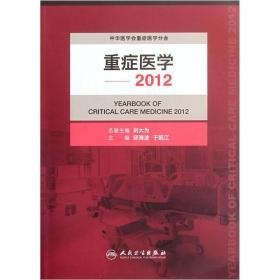 重症医学2012