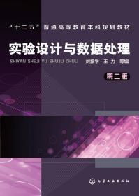 实验设计与数据处理(第二版)