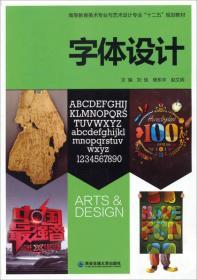 """字体设计/高等教育美术专业与艺术设计专业""""十二五""""规划教材"""
