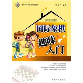 正版微残-全国唯一专业棋牌出版社-国际象棋趣味入门CS9787807057123