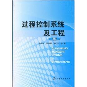 过程控制系统及工程(第3版)