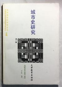 城市史研究 第一辑(C15)