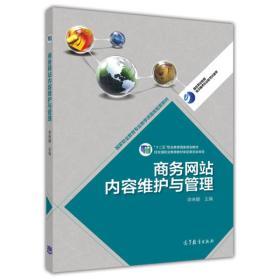 商务网站内容维护与管理/高等职业教育专业教学资源库建设项目规划教材