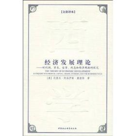 西方学术经典译丛:经济发展理论:对利润、资本、信贷、利息和经济周期的探究