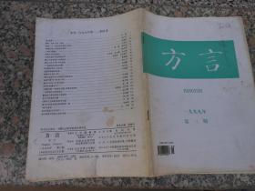 杂志;方言1999年第3期;《汉语方言大词典》出版首发庆贺会