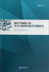 知识产权制度下的学术交流质量提升问题研究