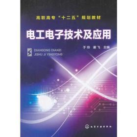 电工电子技术及应用(于玲)