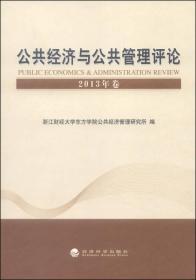 公共经济与公共管理评论