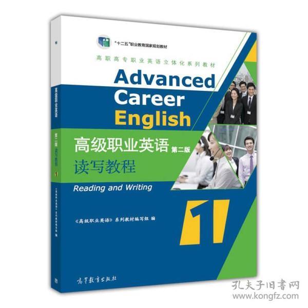 高级职业英语  读写教程