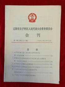 辽阳市太子河区人民代表大会常务委员会 会刊·1993年3月·第1期