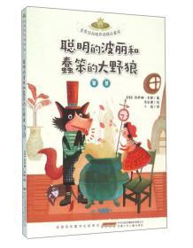 金麦田品格养成精品童话(彩绘注音版):聪明的波丽和蠢笨的大野狼--智慧