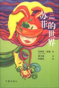 苏菲的世界插图本挪贾德作家出版社9787506366380m