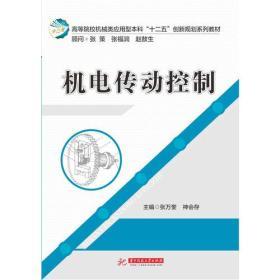 """机电传动控制(高等学校机械类应用型本科""""十二五""""创新规划系列教材)"""