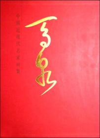 低价  中国近现代名家画集:马泉(8开精装)