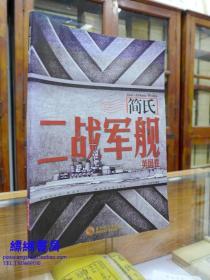简氏二战军舰(美国卷)——(英)大卫·贝恩编著