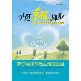 寻觅幸福的脚步--快乐工作和幸福生活的心灵指南