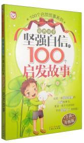 培养孩子坚强自信的100个启发故事