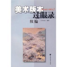 美术版本过眼录续编(1949-1965)
