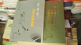 《蒙古族舞蹈教程光盘》+《蒙古族舞蹈教程~钢琴伴奏曲集》绿色版一册