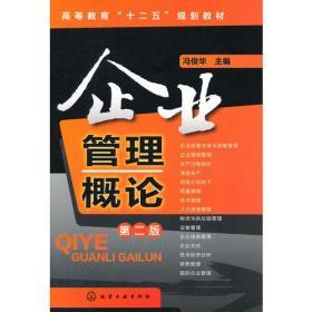 企业管理概论(冯俊华)(二版)