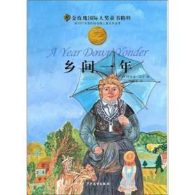 新书--金玫瑰国际大奖童书精粹:乡间一年