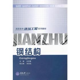 【二手包邮】钢结构(第二版) 杜绍堂 重庆大学出版社