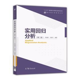 实用回归分析(第二版)/高等学校现代统计学系列教材