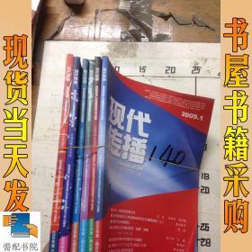 现代传播 2009 1-6
