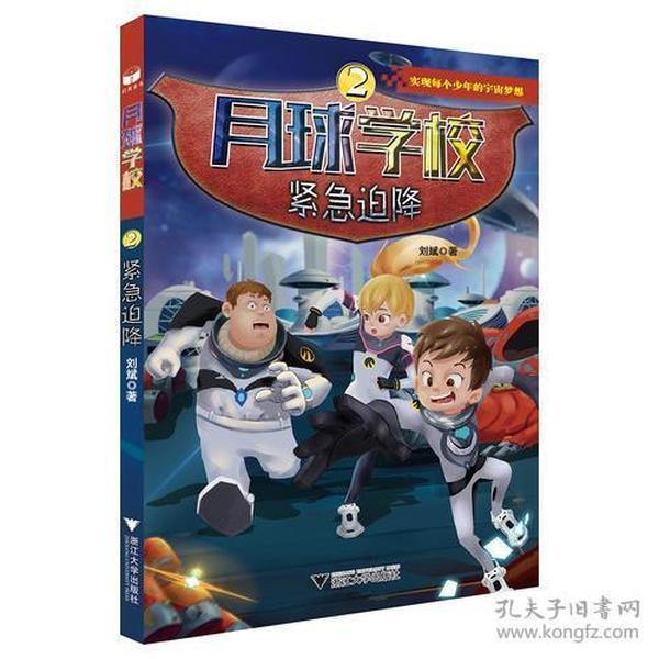中国当代儿童小说:月球学校2—紧急迫降