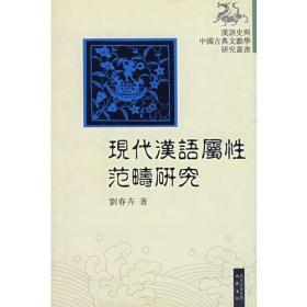 现代汉语属性范畴研究