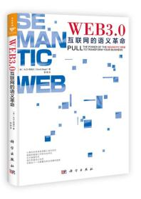 Web3.0:互联网的语义革命