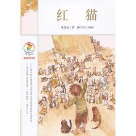 彩乌鸦中文原创系列 红猫