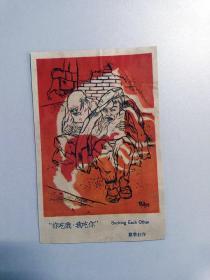 20世纪30年代美术生活杂志漫画特辑 1936年 你吃我,我吃你 蔡若虹 作品 后为笑面猴