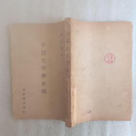 中国文字学新编