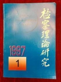 检察理论研究·1997年3月6月·第1、3期·2本合售·(可单售)双月刊