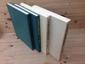 日本建筑史基础资料集成 城郭 14和15  全2卷 中央公论美术出版 1978年  日本直发包邮