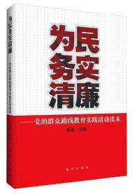 为民务实清廉:党的群众路线教育实践活动读本