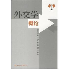 外交学概论 鲁毅 世界知识出版社  9787501208739