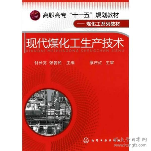"""高职高专""""十一五""""规划教材·煤化工系列教材:现代煤化工生产技术"""