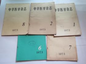 中华医学杂志1973年1.2.6.7.8(5本合售)