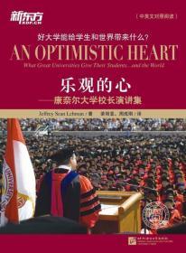 新东方·乐观的心:康奈尔大学校长演讲集