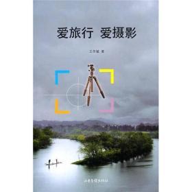 爱旅行 爱摄影 王冬斌 山东画报出版社 9787547402368