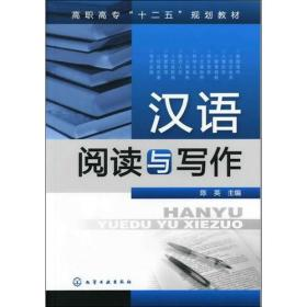 汉语阅读与写作陈英
