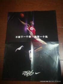 篮球海报收藏:不做下一个谁,做第一个我 勒布朗詹姆斯在
