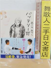 あさのあつこ作     バツテリー6      64开角川文库本小说     日文原版