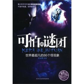 可怕的谜团:世界最超凡的86个怪现象(2012最新修订版)