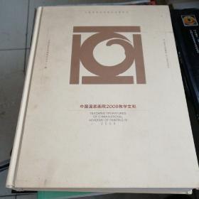 中国国家画院2006教学文献
